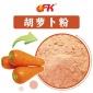 OFK牌�_�尺M口�饪s胡�}卜蔬菜粉益生菌酵素保健品食品原料