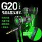 PLEXTON浦�G20耳�C��游�蚨�����X手�C通用入耳式重低音耳塞